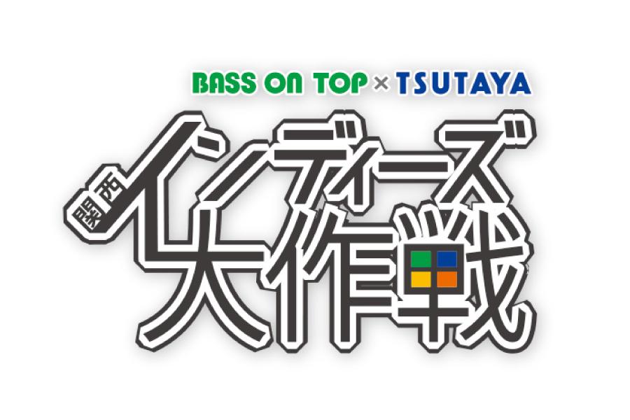 【インディーズ大作戦Vol.48】関西のかっこいいバンドをまだまだ知ってもらいたい!