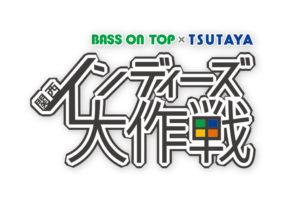 ライブハウスやスタジオを展開するBASS ON TOPが大阪城音楽堂で野外FESを開催!!