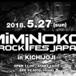 5月27日、53組のアーティストが吉祥寺に集結!『MiMiNOKOROCK FES JAPAN in 吉祥寺』