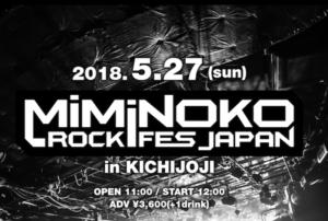 5月12日(土)『武蔵野音楽祭 蓮の音カーニバル2018』