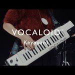 バンドメンバーもAI時代に突入? YAMAHA「ボーカロイド・キーボード VKB-100」の魅力に注目!