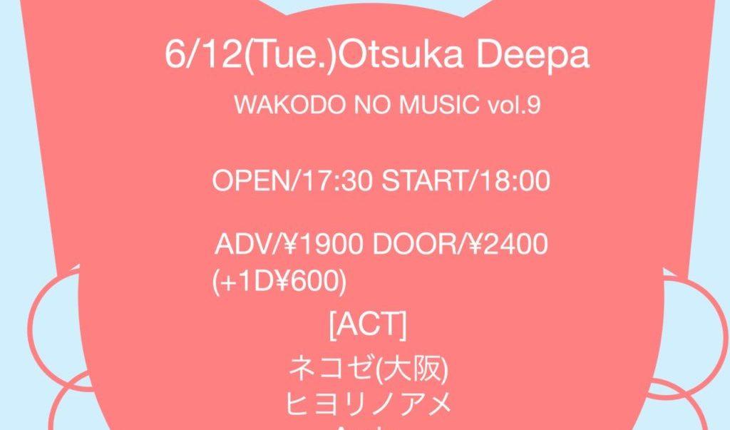 6月12日 大塚Deepaにて、WAKODO NO MUSIC vol.9 開催!