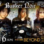 ドラムにスポットライトを当てたイベント【Busker Noir】初の大阪開催