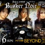 ドラマーにスポットライトを当てたイベント【Busker Noir】大阪初開催