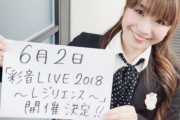 6/2ソロシンガー彩音による、昼夜2公演ワンマンライブ 『彩音LIVE 2018~レジリエンス~』が6月2日に開催決定!