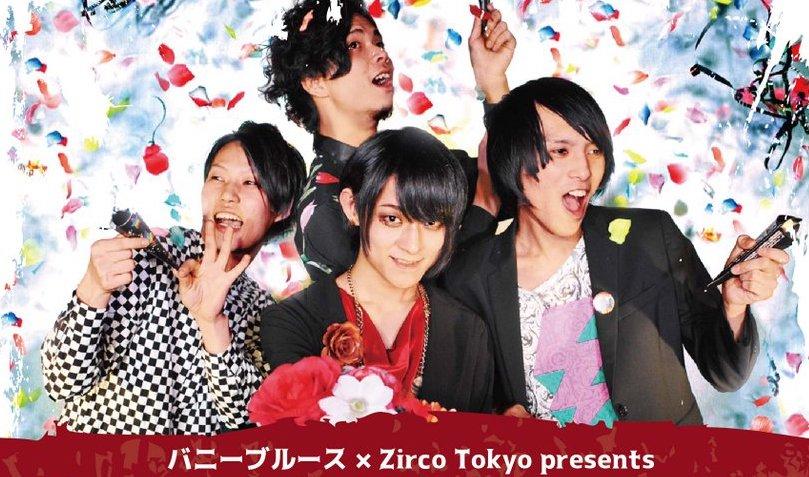 6月7日、バニーブルース×Zirco Tokyoの共同イベント開催!