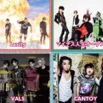 5/24新宿Zirco Tokyo周年祝い4MANライブ、[ZircoTokyo 2nd Anniversary!! 〜四神-sisin-4MAN Vol.5~]開催!