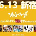 6/13ソウルフードによる伝説のライブ‥DVD発売を記念し新宿Zirco Tokyoにて記念イベント東京編開催!注目の対バンは?!
