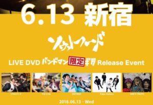 5/30 新宿Zirco Tokyoの2周年アニバーサリーにTHE冠が自身のツアーで駆けつける!