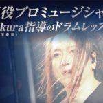 現役プロミュージシャンSakura(櫻澤 泰徳)のドラムレッスン、東京と大阪で開催!
