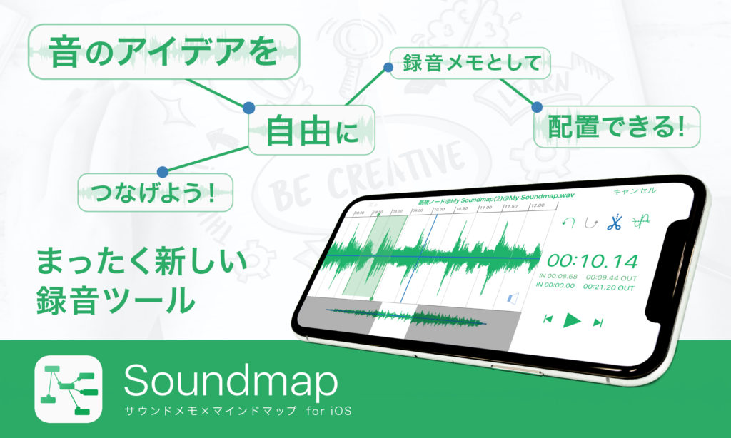 楽曲制作がもっと身近に! アイディアをマッピングする『Soundmap』