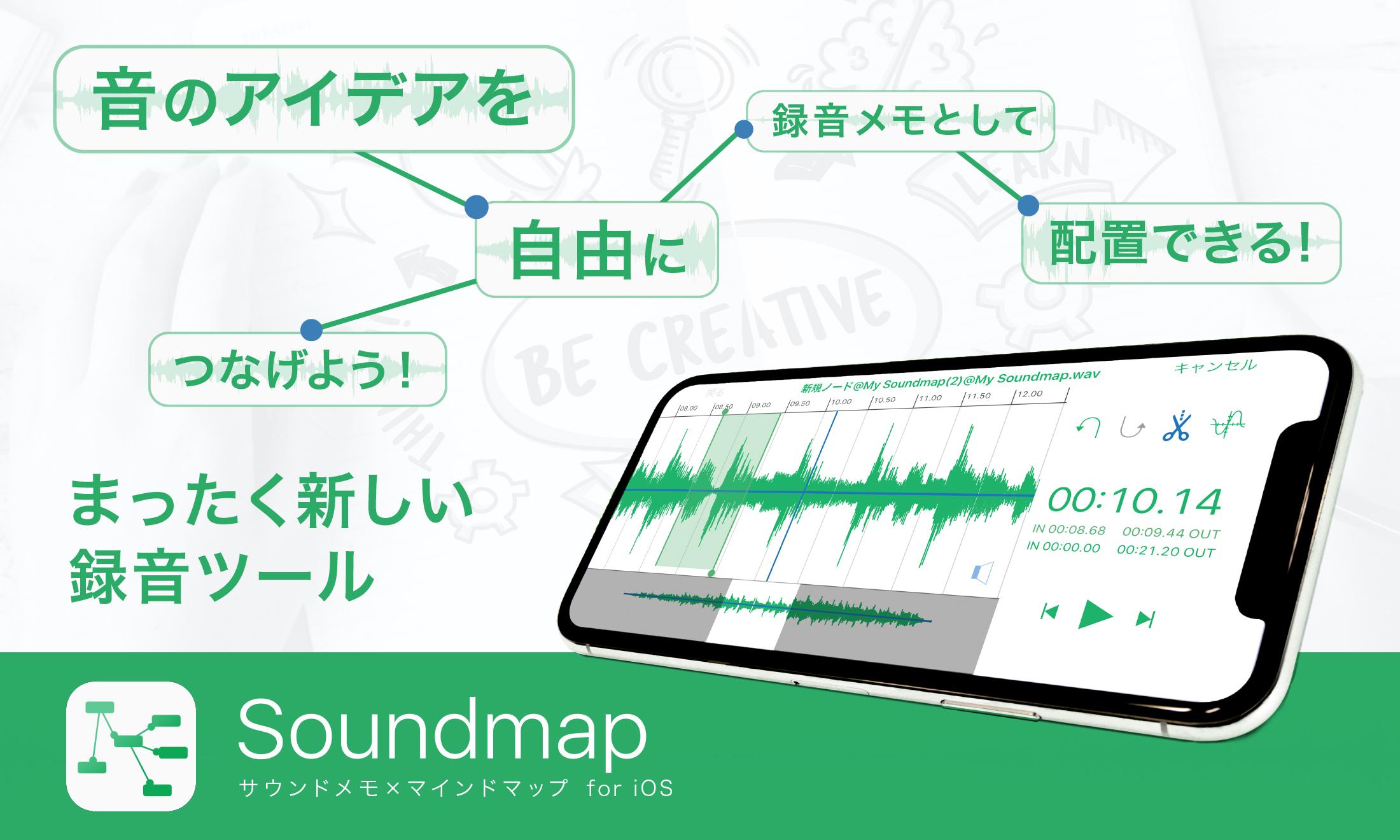 楽曲制作がもっと身近に!|アイディアをマッピングする『Soundmap』