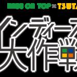 【インディーズ大作戦Vol.50】関西のかっこいいバンドをまだまだ知ってもらいたい!
