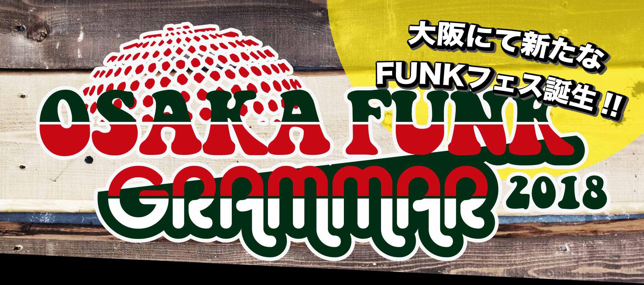 9月8日、FUNK好きのためのサーキットイベント『OSAKA FUNK GRAMMAR 2018』がついに誕生!