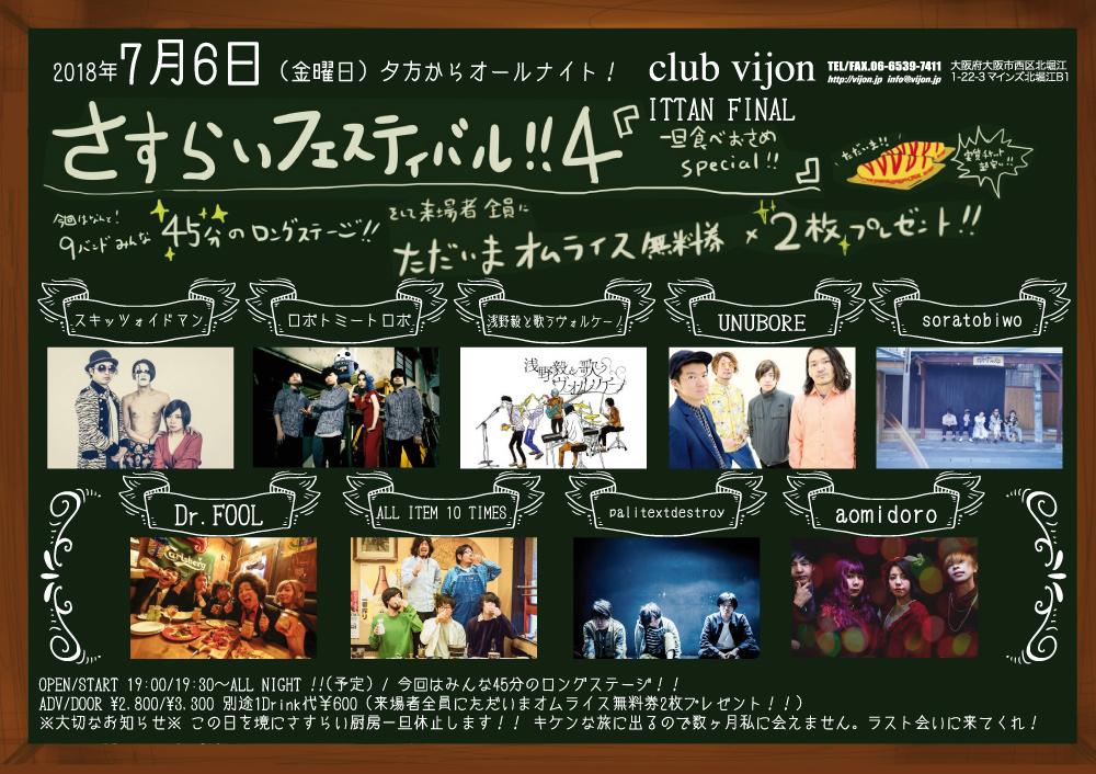 7月6日「さすらいフェスティバル!! Lv.04 ~一旦食べ納めSpecial~」開催!休止前ラストイベントはオールナイトで!