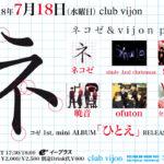 7月15日、ネコゼによる【ネコゼ 1st. mini ALBUM 「ひとえ」 RELEASE PARTY】が 北堀江club vijonで開催!