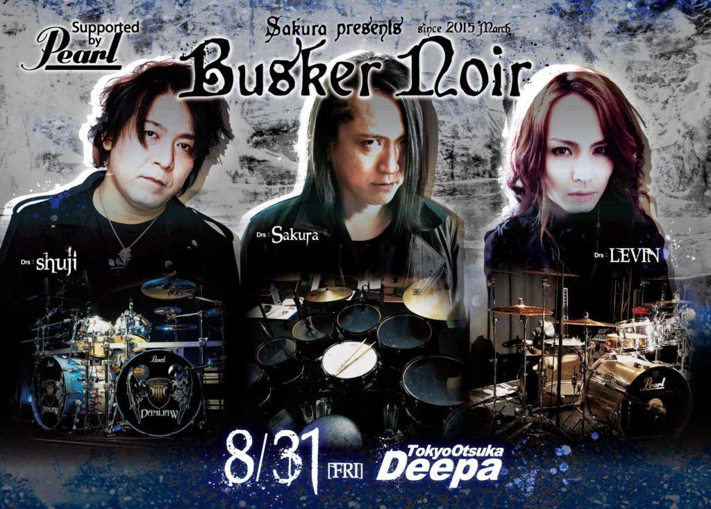 Sakura、LEVIN、shujiの三人のドラマーによるイベント『Busker Noir』の待望の東京編が、8/31に大塚Deepaで開催決定!