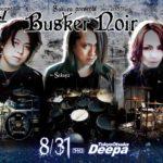 ドラムにスポットライトを当てたイベント【Busker Noir】@大塚Deepa