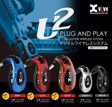 """ローノイズ・高音質設計!実用性高い """"X vive U2 Wireless Guitar System"""""""