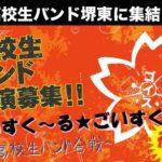 堺東Goith名物の高校生イベント「はいすく〜る★ごいすく〜る」が復活!3日間に渡る開催が決定!高校生バンド出演募集