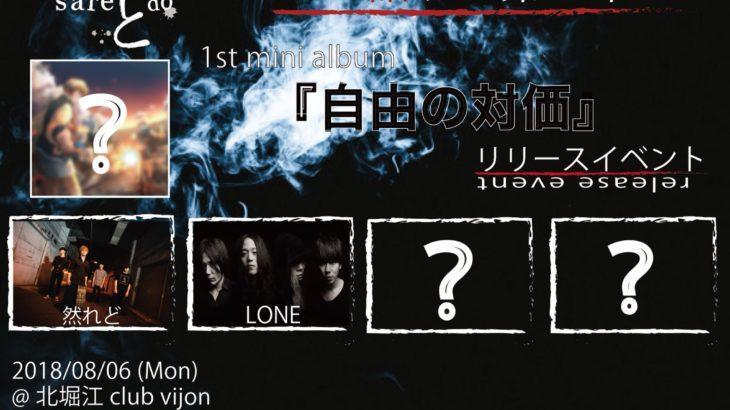 8月6日、北堀江club vijonにて然れど企画『モノ語リ 第3章』~ 然れど1st mini album 「自由の対価」リリースイベント~開催!