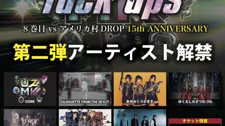 8月13日、『UZMK presents. 「Effected ☆ fuck ups」8巻目 vs アメリカ村DROP 15th ANNIVERSARY』が開催決定!