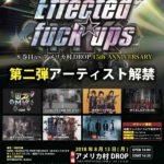 8月13日、『UZMK presents. 「Effected ☆ fuck ups」8巻目 vs アメリカ村DROP 15th ANNIVERSARY』が開催決定!