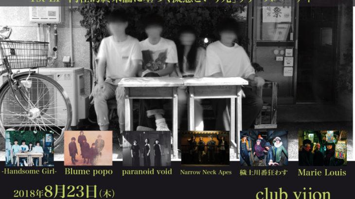 8月23日、北堀江club vijonにて-Handsome Girl-&vijon pre.【1st EP「内在的終末論に基づく擬態という死」リリースパーティー】開催!