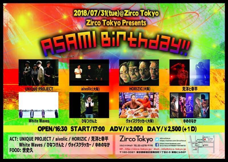 7月31日、新宿Zirco Tokyo Presents「ASAMI Birthday‼」が開催!レアユニットも!