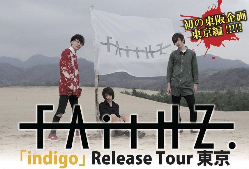 8月16日、faithz.による「indigo」Release tour 東京編がZirco Tokyoにて開催決定!