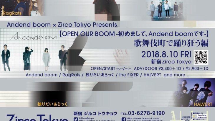 8月10日、『Andend boom × Zirco Tokyo Presents.【OPEN OUR BOOM-初めまして、Andend boomです-】歌舞伎町で踊り狂う編 』が開催!