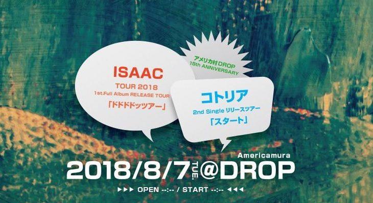 8月7日にアメリカ村DROPにて、ISAACツアー2018×コトリアリリースツアー×アメリカ村DROP 15th ANNIVERSARYのお祝い3本立てイベント開催!