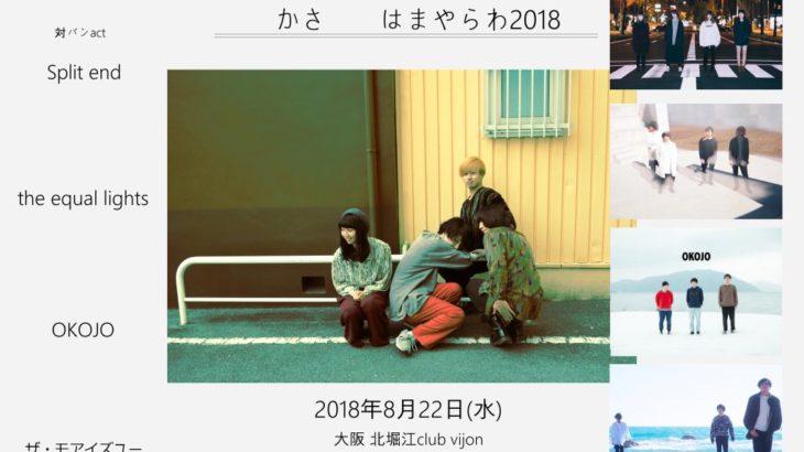 8月22日、北堀江club vijonにてFEEDWIT pre. 『かさはまやらわ 2018』開催!