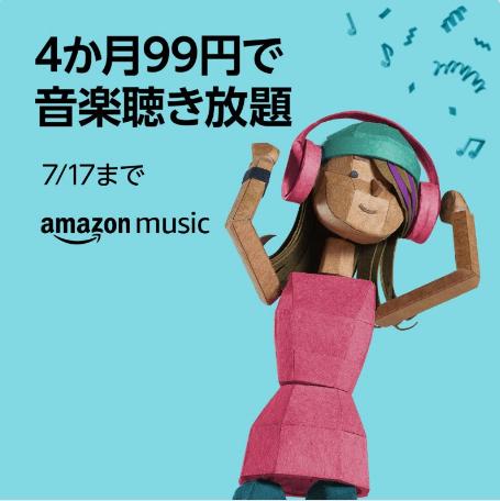 ストーリミング音楽へのお試しにピッタリ!?4ヶ月99円で聴き放題のキャンペーンをamazon musicが開始