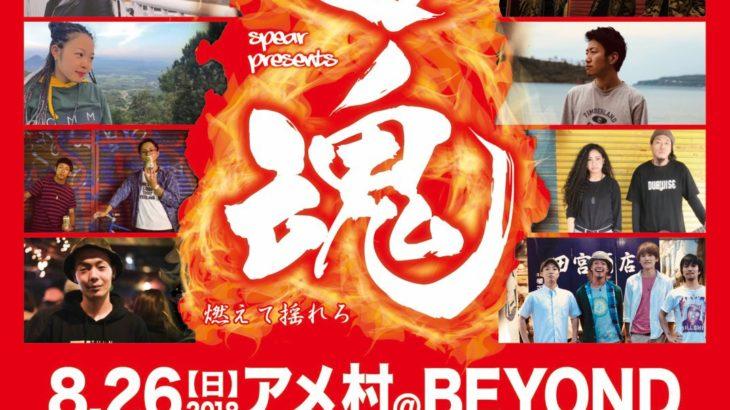 8/26、BEYOND初開催『言魂 第4弾〜燃えて揺れろ〜』