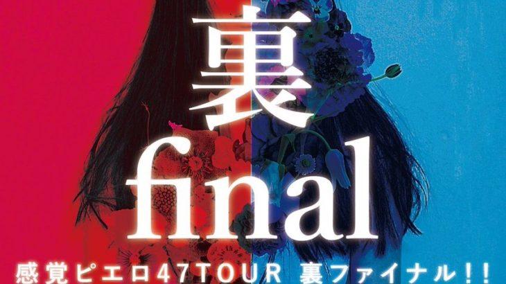8月28.29日に、北堀江club vijonにて『感覚ピエロ47TOUR 裏ファイナル!!』 〜5年前の今日、この場所からすべてが始まった5周年感謝祭〜が2DAYSで開催決定!