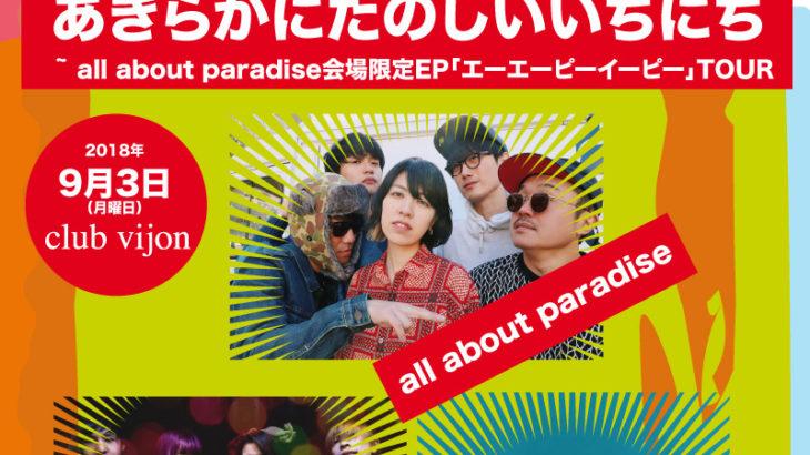 9月3日、北堀江clib vijonにて『【あきらかにたのしいいちにち】~ all about paradise会場限定EP「エーエーピーイーピー」TOUR』開催!