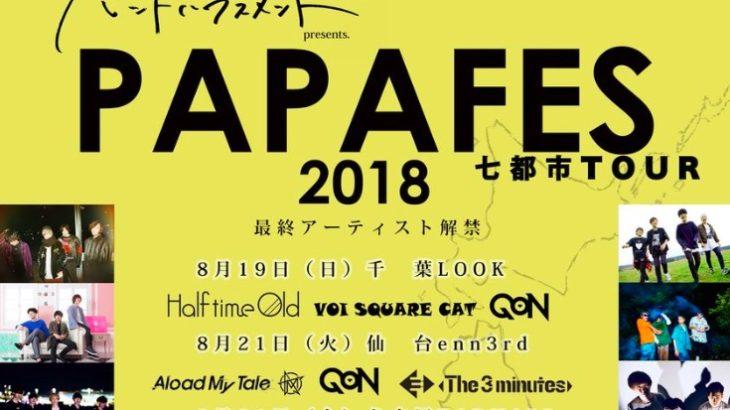 8月17日千葉発『バンドハラスメント presents PAPAFES 2018 七都市TOUR』大阪編は間もなく9月17日@アメリカ村BEYOND