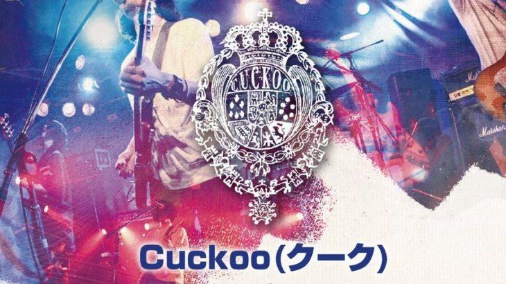 """9月2日『""""9/9じゃないけどクークの日"""" -一週間早いけど気にしないでお願いSP!-』がZirco Tokyoにて開催決定!"""