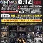 8月12日、『UZMK presents. Mixed Metal Tape vol.1〜アメリカ村DROP 15th ANNIVERSARY〜』が開催決定!