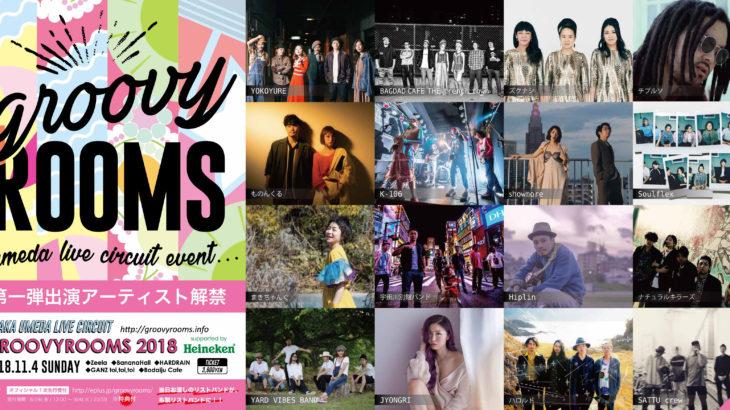 11月4日、梅田Zeelaら5会場にてサーキットフェス『GROOVYROOMS 2018』開催!