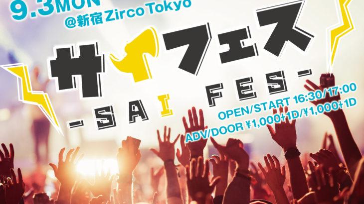 9月3日、新宿ZircoTokyoにて学生バンドとインディーズバンド集結の『SAIフェス』開催決定!