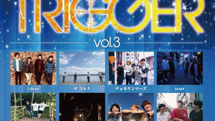 -音楽のひきがねを引け- 全8バンド同時レコ発企画【TRIGGER Vol.3】