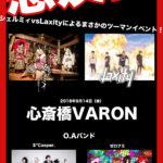 9月14日、心斎橋VARONにて『悪友会~Specter of evil~Vol.1』開催!
