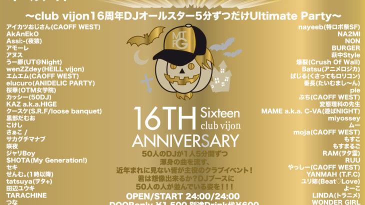 「持ち時間5分、常軌を逸したブッキング」10/5オールナイトDJイベント『[50DJ 5MINTUNE] ~club vijon16周年DJオールスター5分ずつだけUltimate Party〜』
