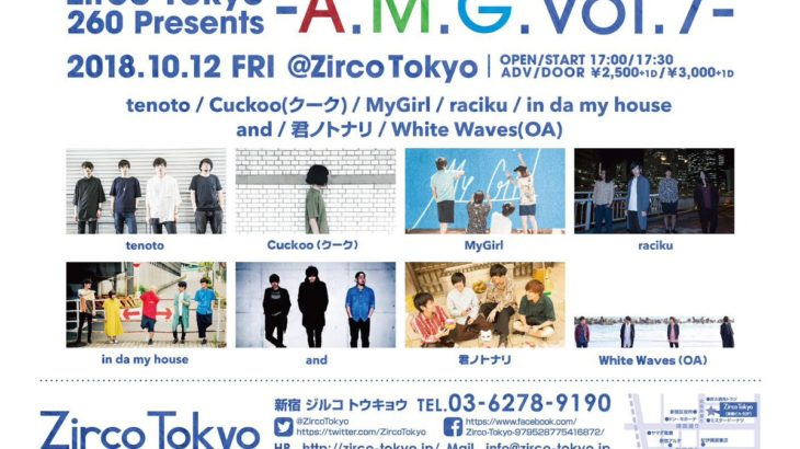 『Zirco Tokyo 260 Presents -A.M.G.-Vol.7』8組のバンドが集結して10月12日に新宿ZircoTokyoで開催!