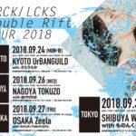 CRCK/LCKS最新EP『Double Rift』リリースツアーが9月27日に開催@大阪・梅田Zeela