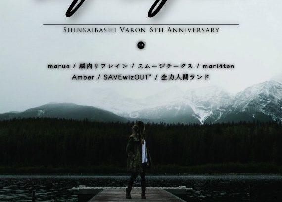 9月6日、心斎橋VARONにて『Life Speaks -SHINSAIBASHI VARON 6th ANNIVERSARY-』開催!