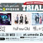 11月28日、梅田Zeelaにて『Zeela presents Zeela 5周年記念企画「TRIAL3」』開催!