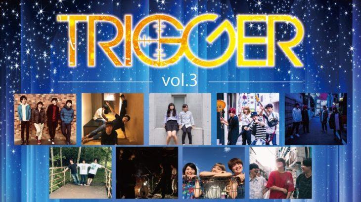 -音楽のひきがねを引け- 全9バンド同時レコ発企画【TRIGGER Vol.3】
